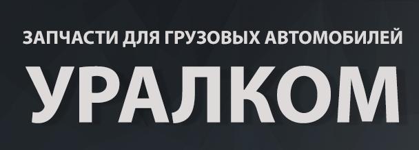 Запчасти для грузовых автомобилей Москва